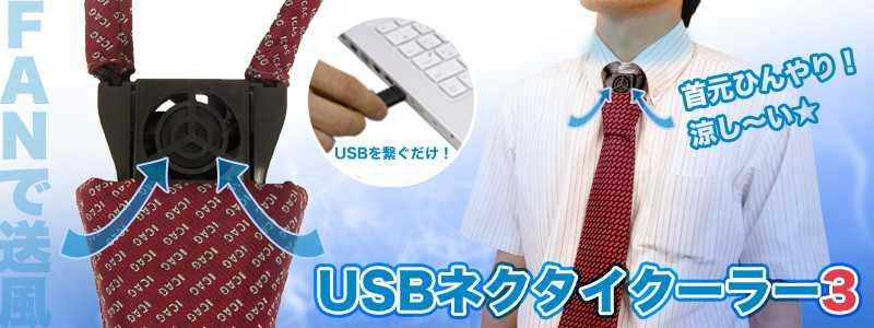 USBネクタイクーラーの写真1
