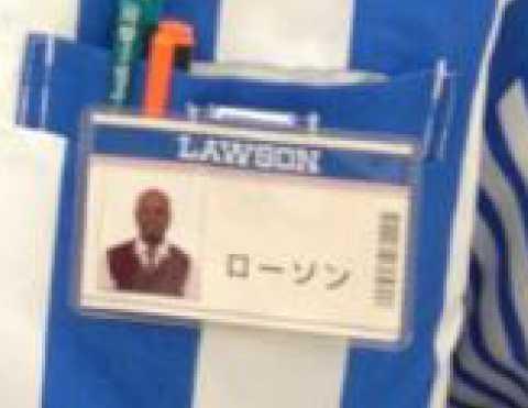ローソンという名前のローソンの店員の名札