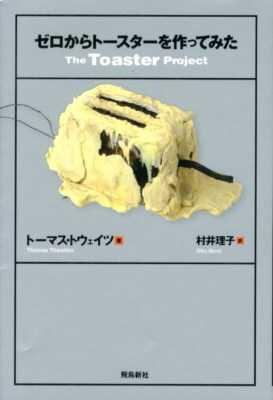 【気になる1冊】『ゼロからトースターを作ってみた』