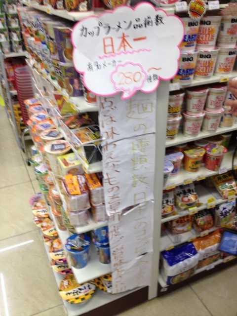 日本一カップラーメンの種類が多いコンビニの店内の写真1