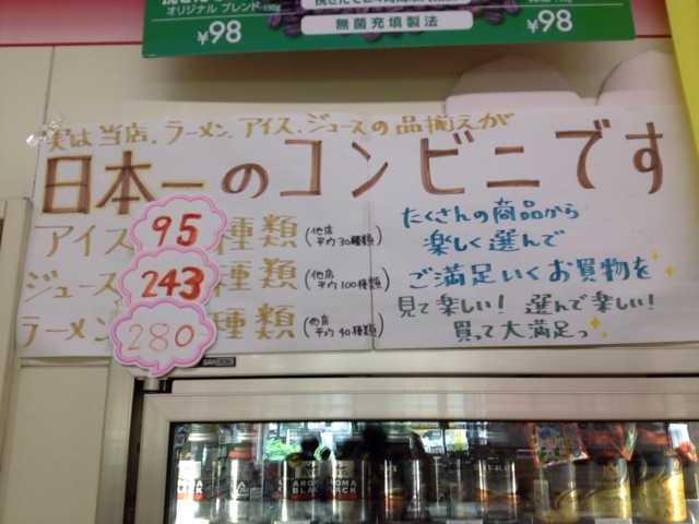 日本一カップラーメンの種類が多いコンビニの店内の写真2