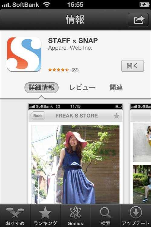 「STAFF×SNAP」の説明画像1