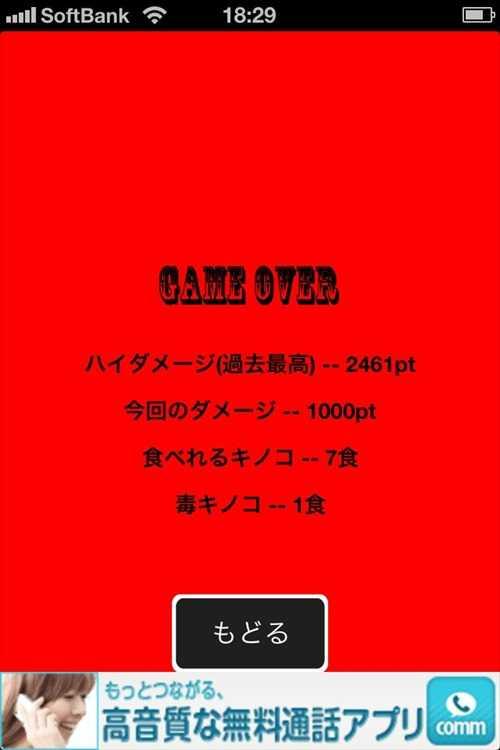 【App】本格派リアリティキノコテイスティングRPG「キノコクエスト」
