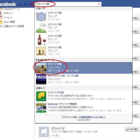 Facebookでグループを探す方法を説明した図1