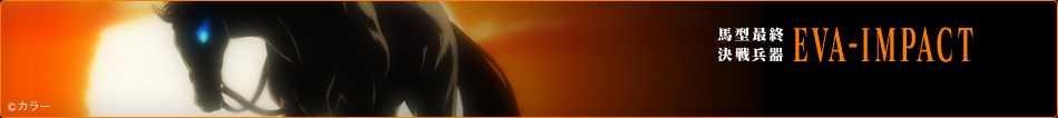 EVA-IMPACTのイメージ画像