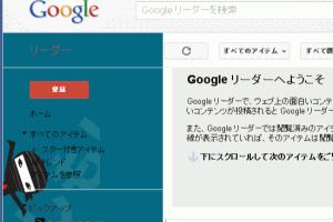 Googleリーダーでコナミコマンドを入力した画面の写真