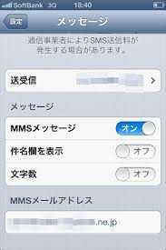 iOS 6の不具合の対応についての説明図2