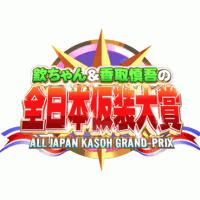 「全日本仮装大賞」のYoutube公式チャンネルがスタート、過去の優勝作品も一気に見れます。