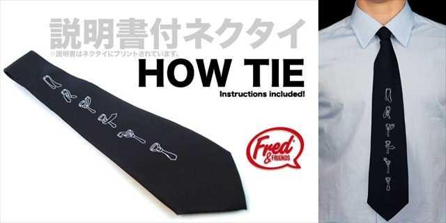あれ?ネクタイの結び方を忘れた!って時に便利なネクタイ