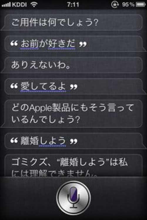 【iPhone】Siriから返ってきた面白い返事まとめ