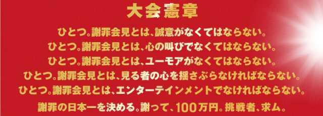 謝って賞金100万円「謝罪会見グランプリ」開催