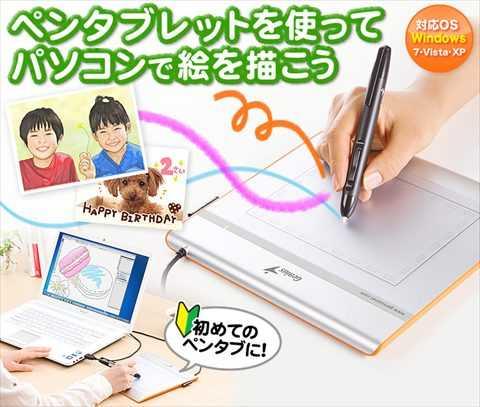 サンワサプライから4980円のペンタブ「400-TBL001」発売。