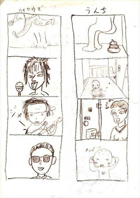 何だか良くわからないけど笑った4コマ漫画まとめ