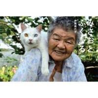 【気になる1冊】おばあちゃんと猫の写真でほっこり「みさおとふくまる 」
