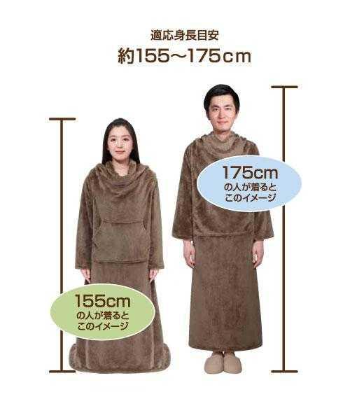 巷で流行っているらしい「着る毛布」が欲しい+歩ける寝袋