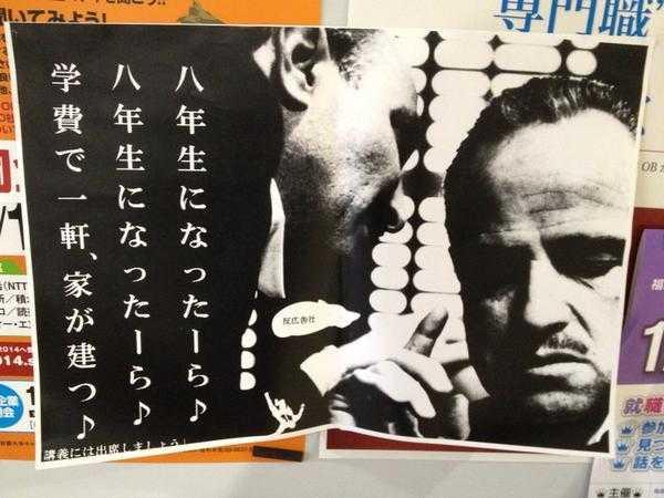 京大に貼られていた反広告社のビラ&過去作品一覧