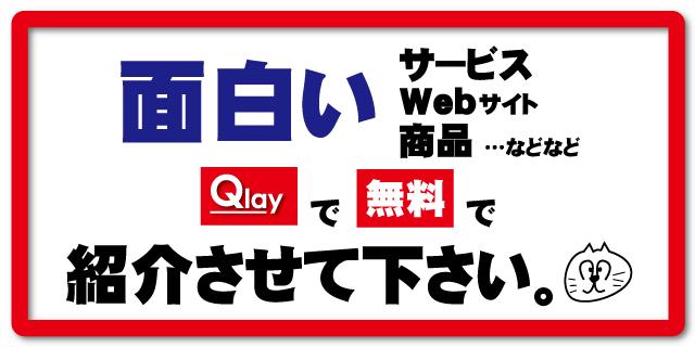 あなたのサービス・Webサイト・商品を無料で宣伝させて下さい!