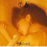 【今日の1曲】中島みゆき「ファイト!」+カバーVer3曲
