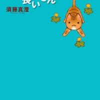 【気になる1冊】長い長いさんぽ 須藤 真澄 (著)