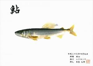 デジタル魚拓サービス「魚墨ーうおすみー」が面白い