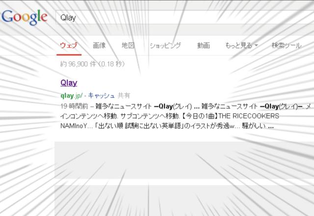 Googleで「Qlay」を検索した画面のスクリーンショット
