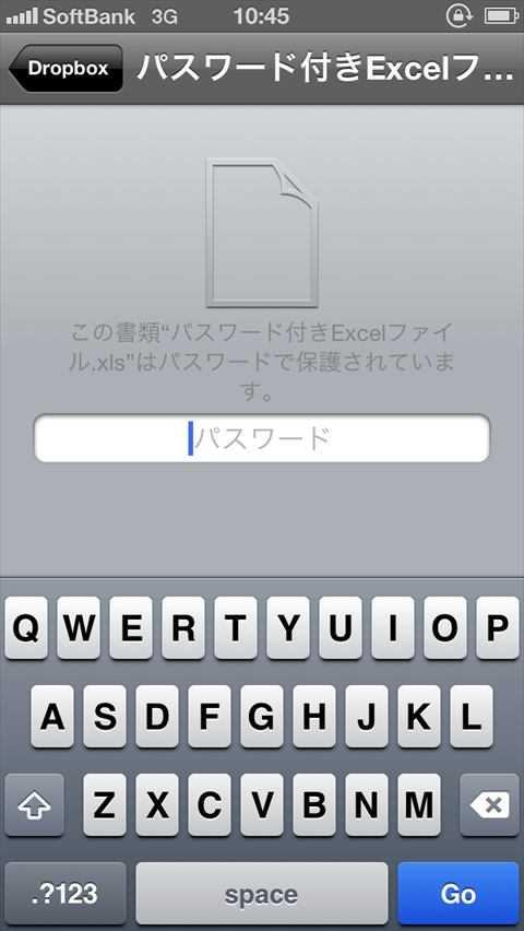 Dropboxのアップデートでパスワード保護されたOffice文書の開封が可能に