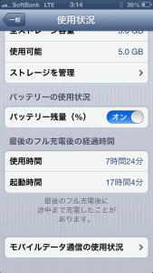 ソフトバンクiPhone5のデータ通信量見る方法:説明8