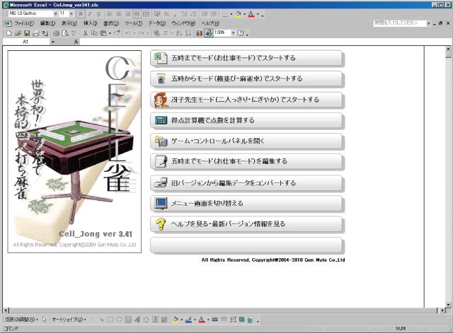 無料麻雀ゲーム「Cell_雀」のスクリーンショット