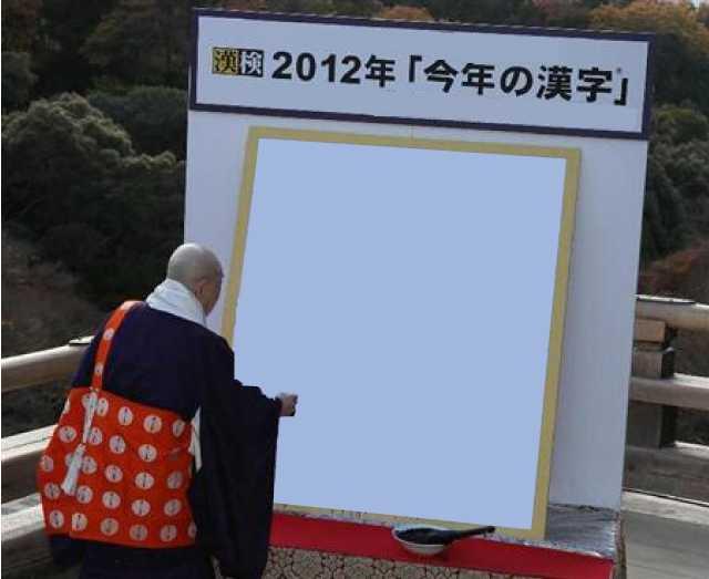 今年の漢字 雛型