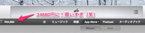 iTunesカードを少しでも安く購入する方法。
