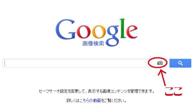 「Google類似画像検索」の説明の図2