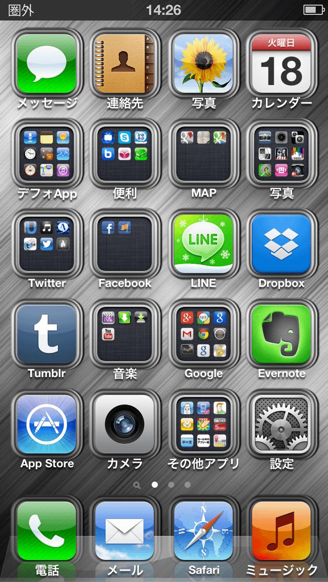 iPhoneの電波を素早く復旧させる方法1