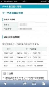ソフトバンクiPhone5のデータ通信量見る方法:説明7