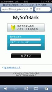 ソフトバンクiPhone5のデータ通信量見る方法:説明2