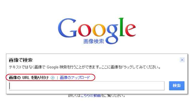 「Google類似画像検索」の説明の図3