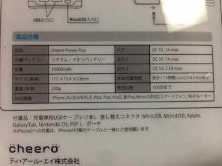 容量モバイルバッテリー「power plus」の写真2