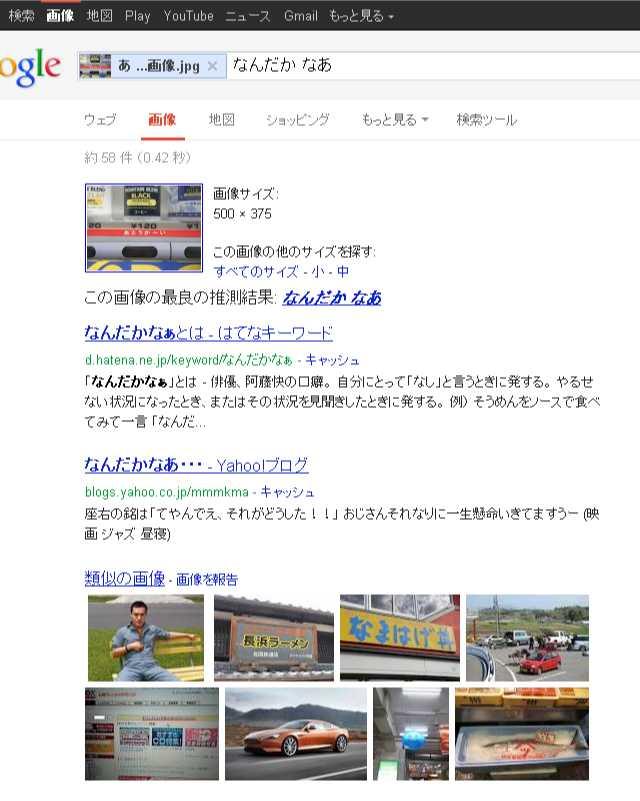 「Google類似画像検索」の説明の図4