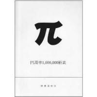 【気になる1冊】円周率1000000桁表 牧野 貴樹 (著)