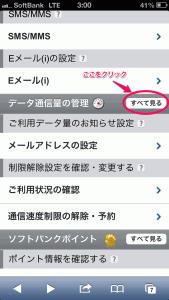 ソフトバンクiPhone5のデータ通信量見る方法:説明4