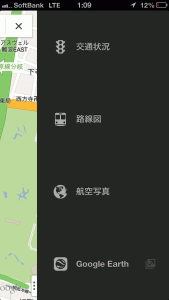 「Google Maps」のスクリーンショット5