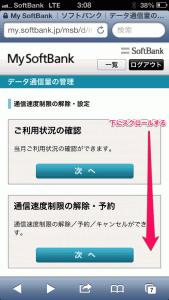 ソフトバンクiPhone5のデータ通信量見る方法:説明5