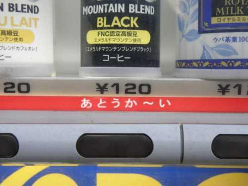 自動販売機の画像2