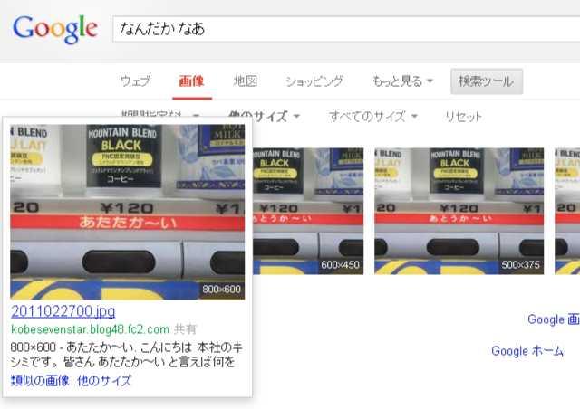 「Google類似画像検索」の説明の図5