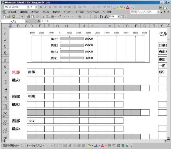 無料麻雀ゲーム「Cell_雀」のスクリーンショット5