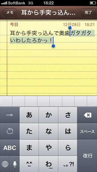iPhoneで消した文字を復活させる方法の説明4