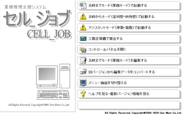 無料麻雀ゲーム「Cell_雀」のスクリーンショット7