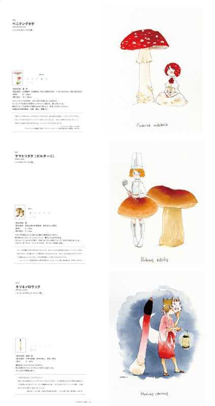 「少女系きのこ図鑑」のイラスト