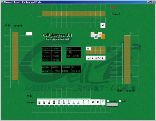 無料麻雀ゲーム「Cell_雀」のスクリーンショット8