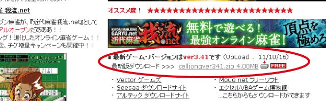 無料麻雀ゲーム「Cell_雀」のスクリーンショット9