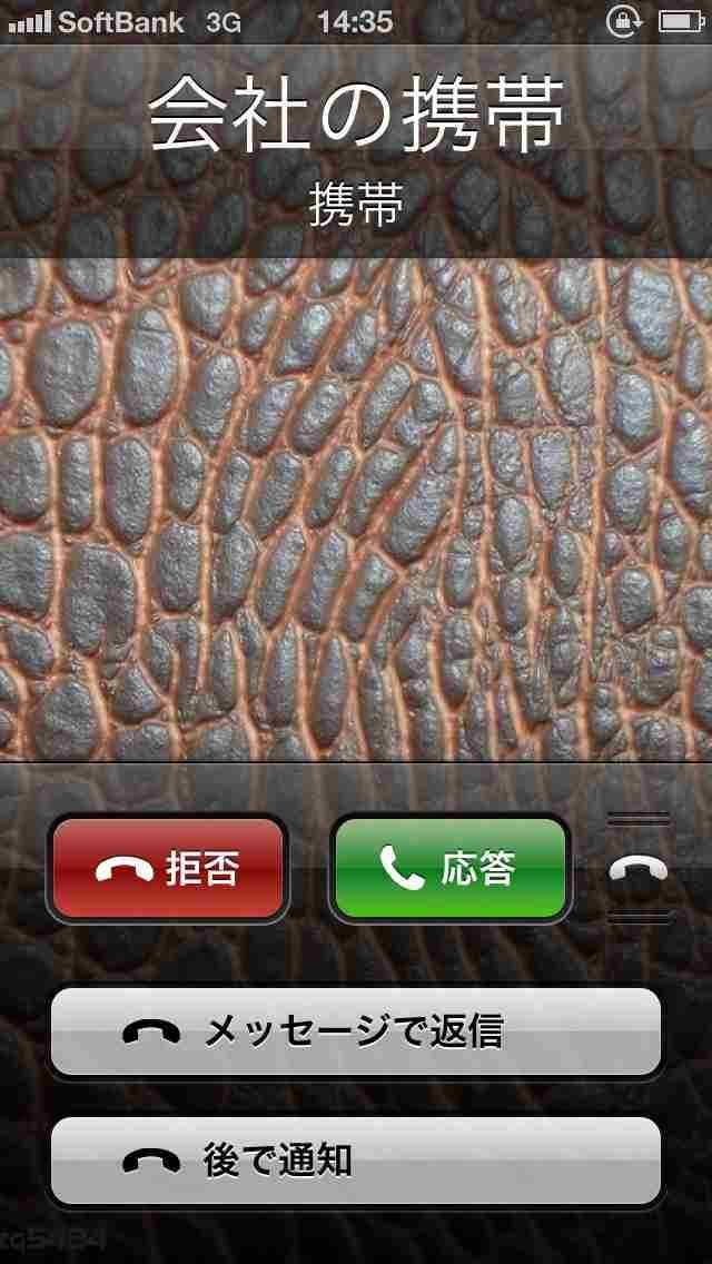 電話に出れない時に便利なiPhoneの機能説明の画像2